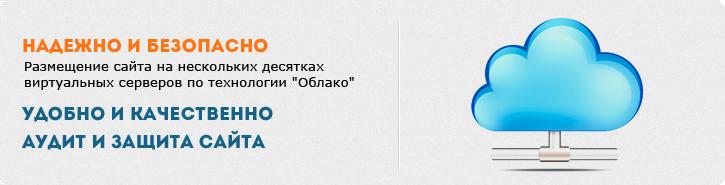 Безопасность сайта на хостинге как создать свой хостинг и домен бесплатно россия